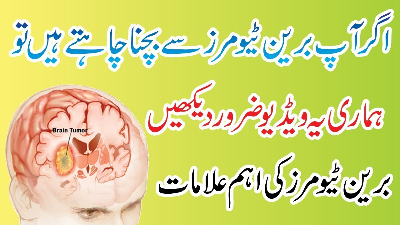 benign cancer in urdu cura de dezintoxicare alcoolica