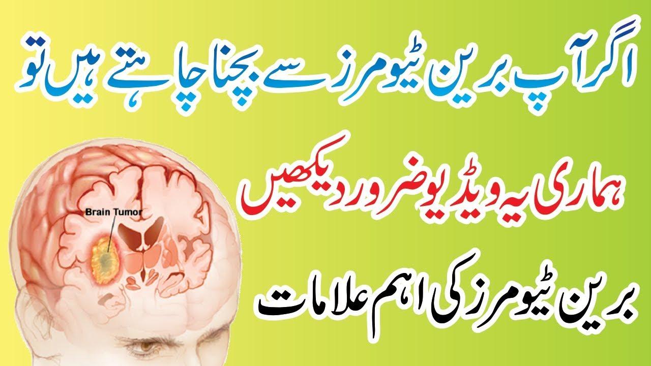benign cancer in urdu cura de dezintoxicare alcoolica